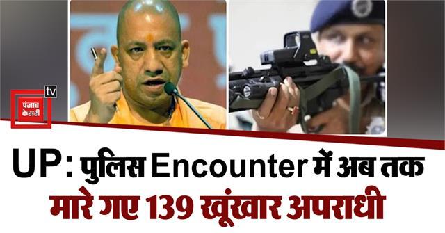 139 dreaded criminals killed in up police encounter
