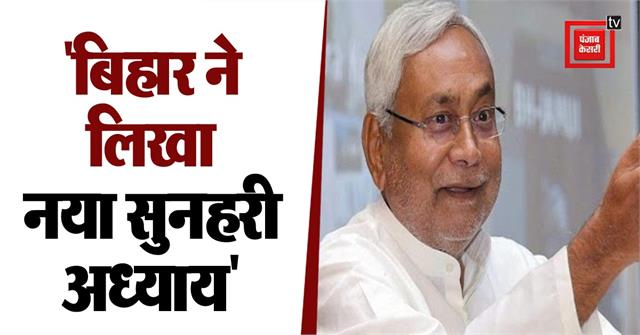 cm congratulates the people of bihar for record vaccination
