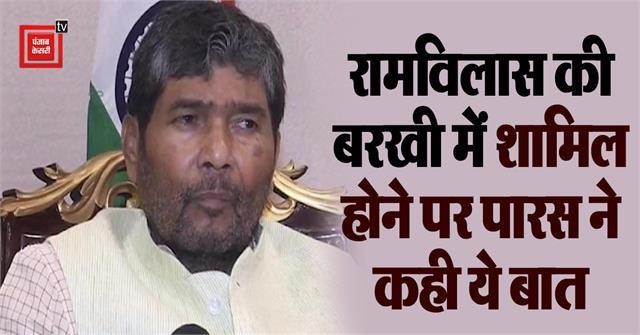 statement of paras on joining ram vilas barkhi