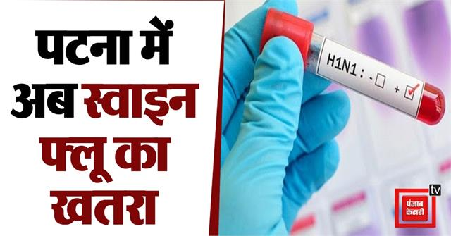 the threat of swine flu started looming in patna