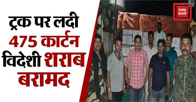 475 cartons of foreign liquor loaded on the truck recovered in vaishali