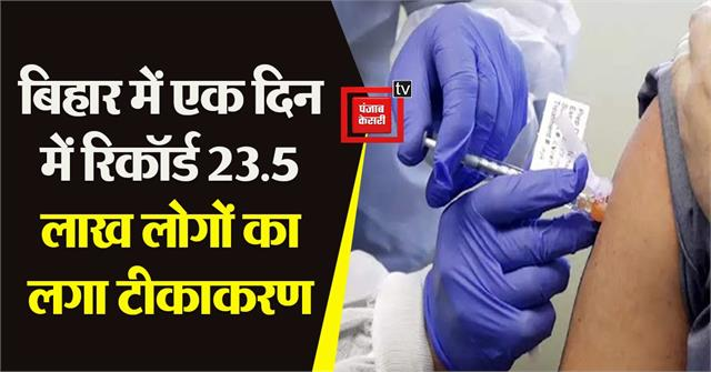 record 23 5 lakh people vaccinated in a day
