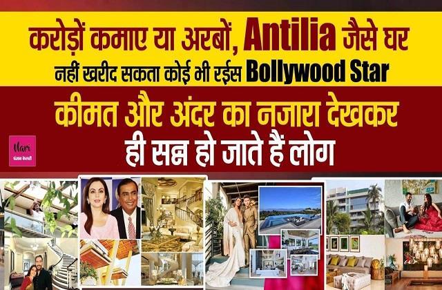 दुनिया का दूसरा सबसे महंगा घर Antillia, जिसकी खासियत आपको भी नहीं होगी मालूम