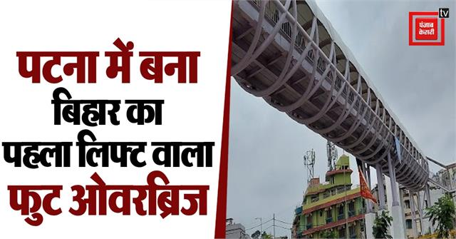 road construction minister inaugurated bihar foot over bridge