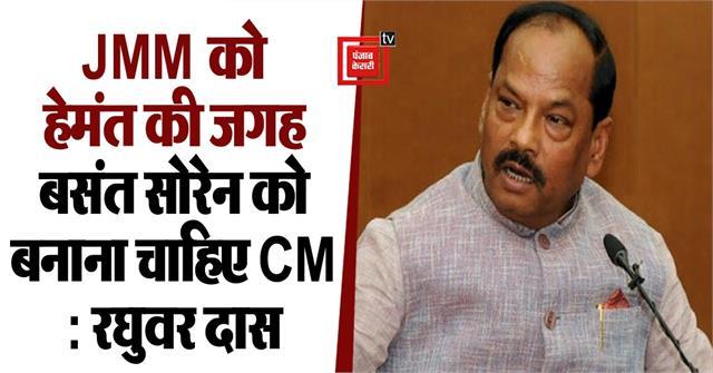 raghuvar das advised jmm should replace hemant with basant soren as cm