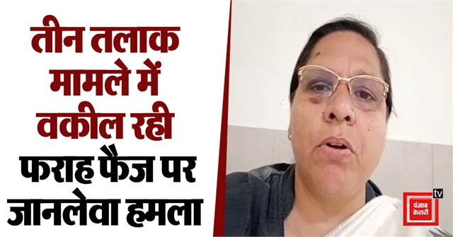 farah faiz who was a lawyer of the high court in triple talaq case