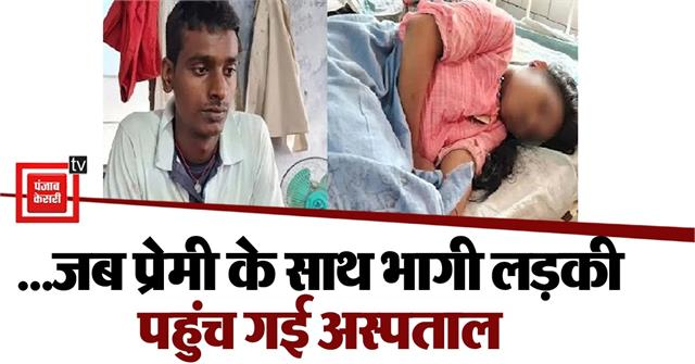 couple ran away on the pretext of bathing in ganga reached hospital