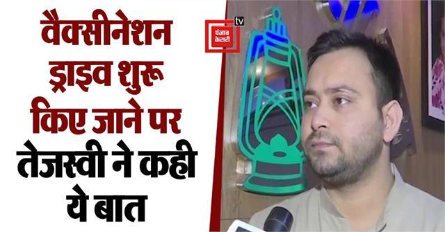 statement of tejashwi yadav on vaccination drive