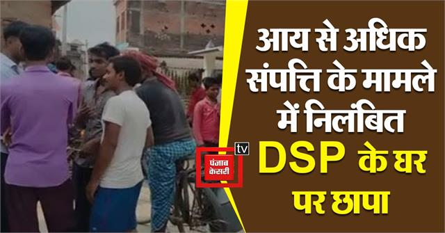 raids on suspended dsp house