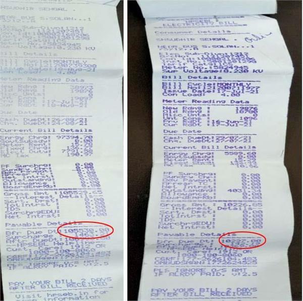 electricity bills blown senses officials said this fault of meter reader