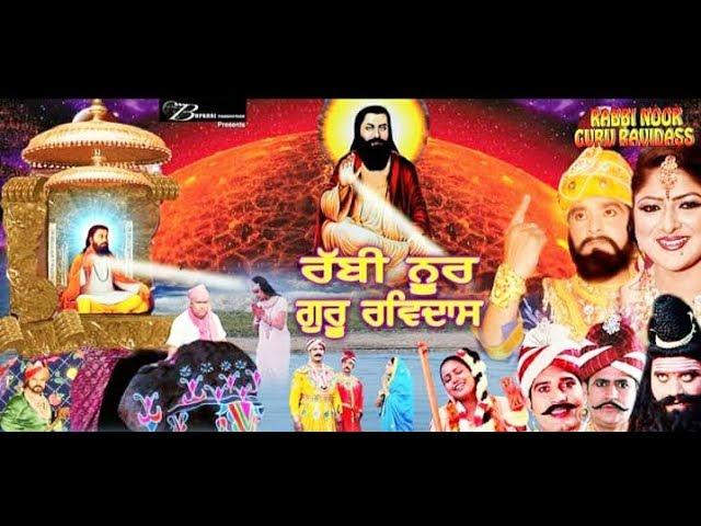 PunjabKesari, रब्बी नूर गुरु रविदास इमेज