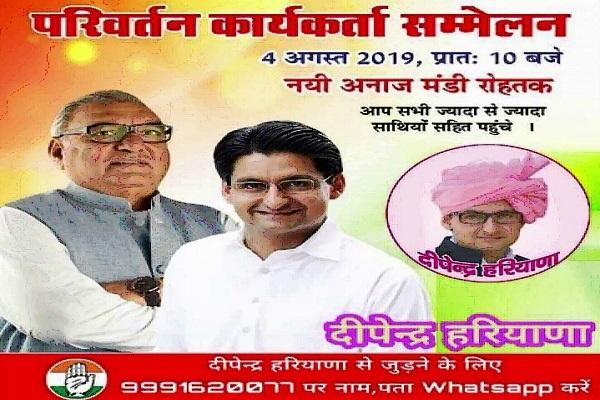 PunjabKesari, Poster, Social, media, Congress, Rally