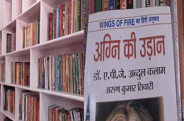 PunjabKesari, First Library of Madhya Pradesh, Singrauli, Library, Police Library, APJ Abdul Kalam, M.P.