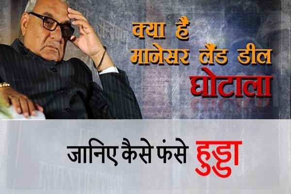 PunjabKesari, bhupinder singh hudda, manesar land deal scam