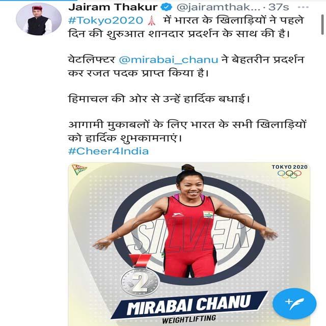 PunjabKesari, CM Jairam Tweet Image