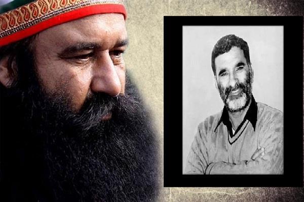 PunjabKesari, रामचंद्र छत्रपति हत्याकांड