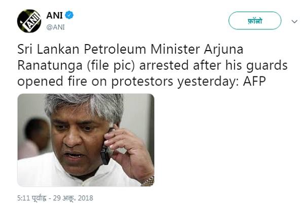 sacked sri lanka minister arjuna ranatunga arrested over shooting