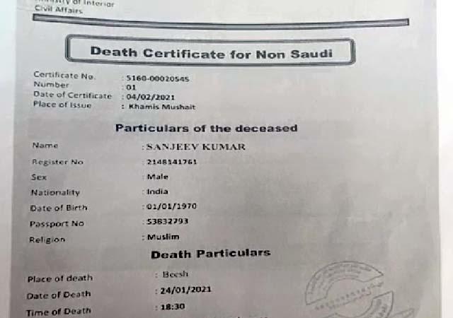 PunjabKesari, Death Certificate Image
