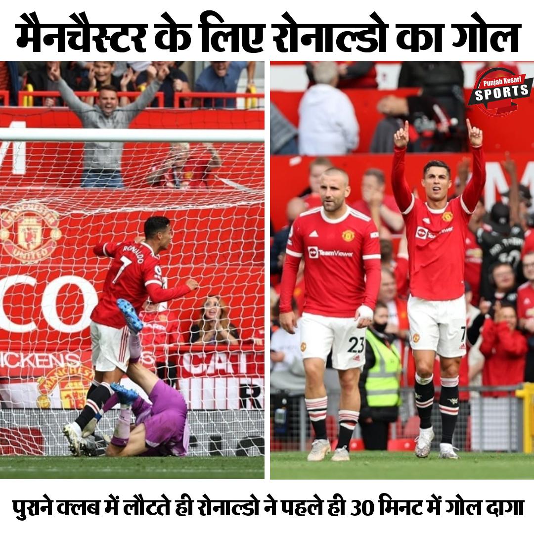Ronaldo, Cristiano,  Cristiano Ronaldo, Football news in hindi, sports news, Manchester United, MUFC vs NC, क्रिस्टियानो रोनाल्डो, मैनचैस्टर युनाइटेड, Premier League