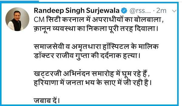 PunjabKesari, twitter, rssurjewala