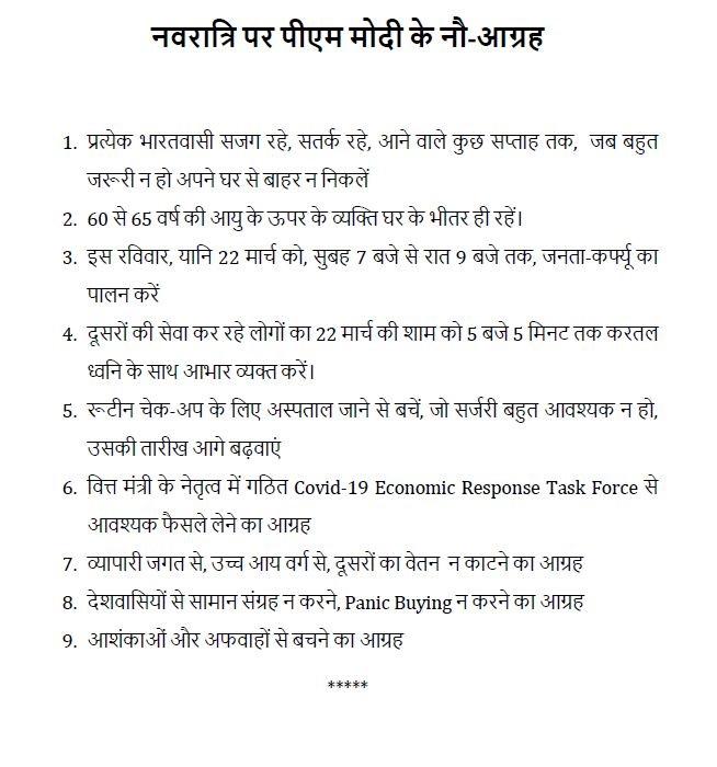 Image result for  Punjab Kesari कोरोना वायरस से बचने के लिए PM मोदी