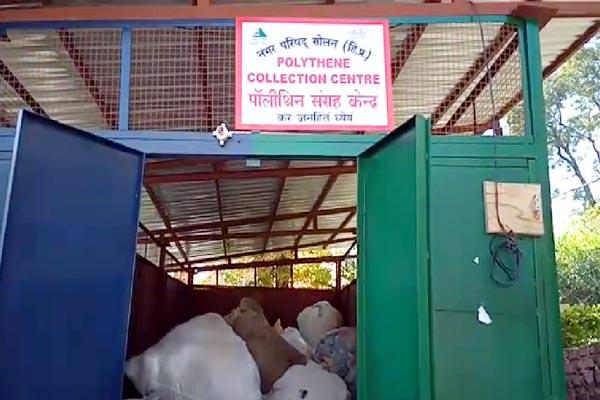 PunjabKesari, Ploythene Collection Center Image