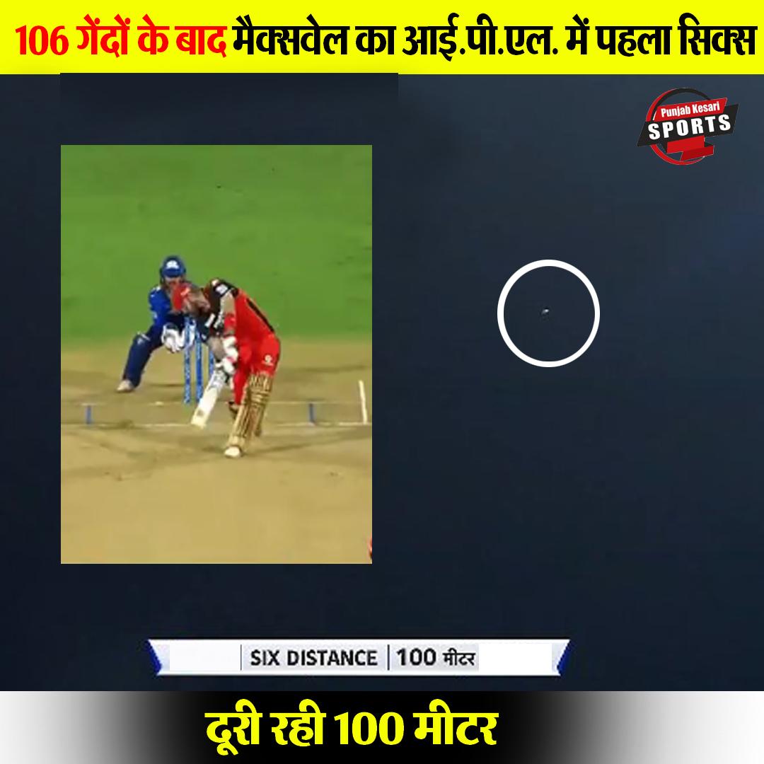Virat Kohli, Stuns, Glenn Maxwell, Maxwell 100 meter long six, IPL 2021, IPL, Mumbai indians, Mumbai vs Bangalore 1st Match, विराट कोहली, ग्लेन मैक्सवेल